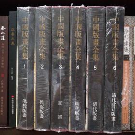 中国版画全集 全六册