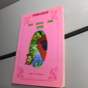 世界名著儿童作品集:豪夫 王尔德 贝洛童话 【  正版现货   实图拍摄 看图下单】