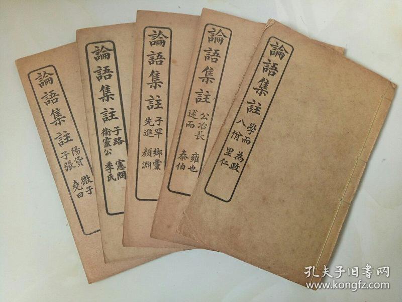 大字铜版印刷代表作,论语集注  一函五册十卷全,精品
