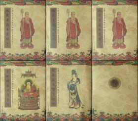 中国传统文化经典临摹字帖-地藏菩萨本愿经 卷上中下+金刚般若波罗蜜经+般若波罗蜜多心经五册合售