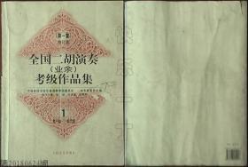 全国二胡演奏(业余)考级作品集1 第一级-第六级(第一套)修订版