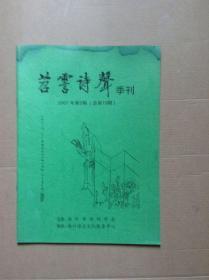 苕霅诗声(季刊)2007/2