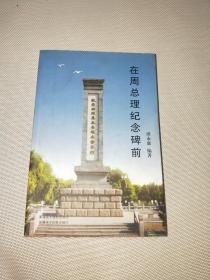 在周总理纪念碑前【作者签名本】