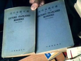 近代法国文选(第一、二册)  近九品         4C