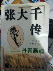 《特价!》张大千传:丹青画魂 9787537815451