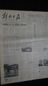 【报纸】解放日报 1983年9月8日【我正式申请举办十一届亚运会】