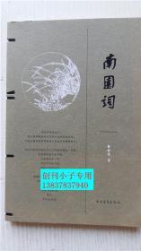 南园词 蔡世平著 中国青年出版社