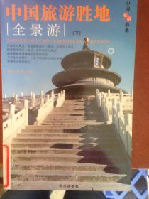 原版!中国旅游书系:中国旅游胜地全景游(下) 9787807231400