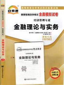 自考通试卷 高等教育自学考试同步配套试卷 金融理论与实务00150 0150经济管理专业自考试卷 附考点串讲