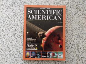 环球科学  2016合订本  上册