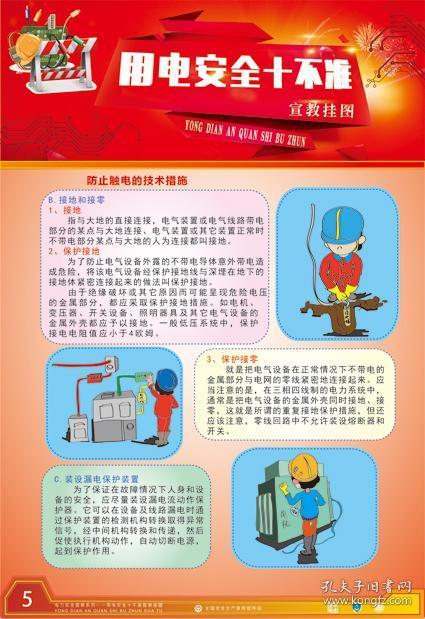 事故 防止 標語 交通