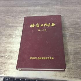 检察工作手册 第十八辑