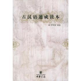古 汉语速成读本