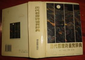 历代哲理诗鉴赏辞典----精装本【品相以图为准】