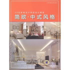 9787111355502小空间住宅设计 50位新锐设计师的设计精选 简欧·中式风格