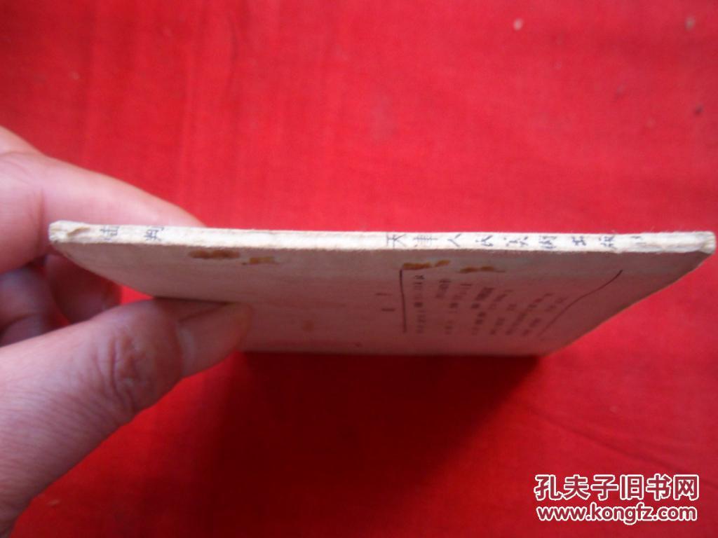 【图】陆判_天津人民美术出版社_孔夫子漫画两个旧书女警图片