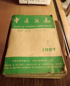 中医杂志1987年1---12期
