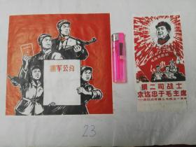 文革精品版画:拥军公约/钢二司成立一周年