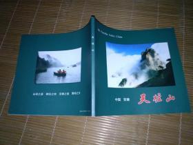 安徽 天柱山 风景摄影画册