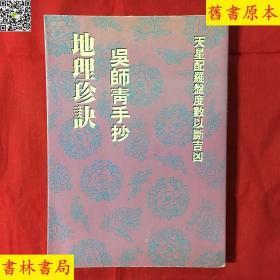《地理珍诀》,吴师青藏手抄本,正版好品相,孔夫子孤本!