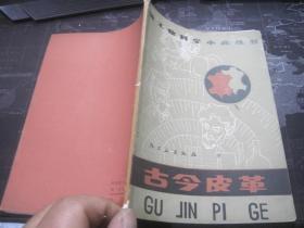 轻工业科学小品丛书:古今皮革(仅印5000册)