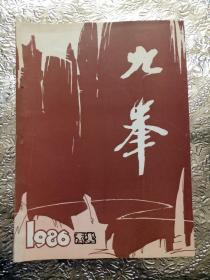 九峰1986年秋卷总第34期(台州黄岩)