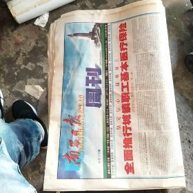 南昌日报周刊2001/4/29