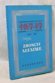 中医学习学