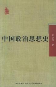 中国政治思想史 溢价