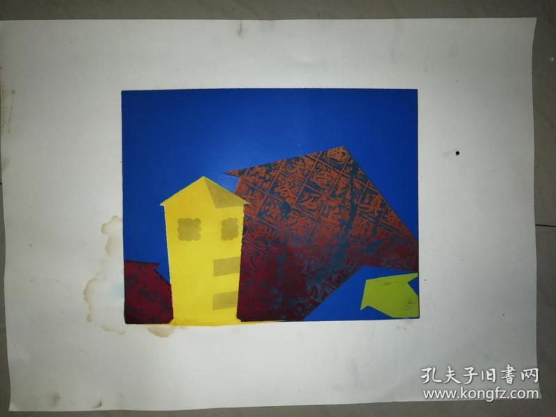 成都师范学院美术学院教授、副院长贺思恩创作版画一幅(保真)
