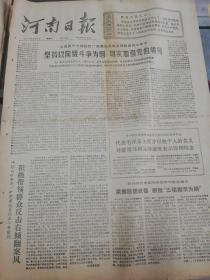 【报纸】河南日报 1976年3月31日 【上海第十七棉纺织厂党委  坚持以阶级斗争为纲 切实加强党的领导】【坚持文艺革命 反击右倾翻案风】