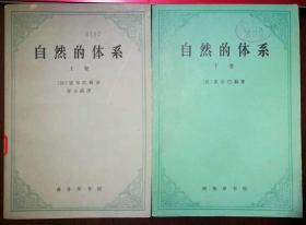 自然的体系(上下册)【上册1964年初版,下册1977年初版】