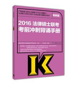 2016法律硕士联考冲刺背诵手册