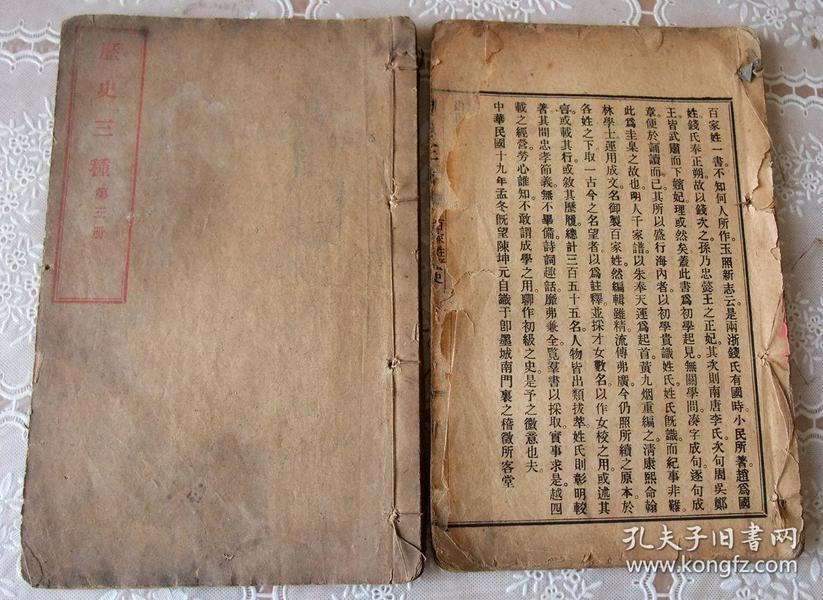 少见。民国线装本《新注百家姓历史三种》二册和三册