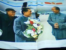 文革年画宣传画:毛主席和周恩来总理、朱德委员长在一起【4开、77年一版一印.】