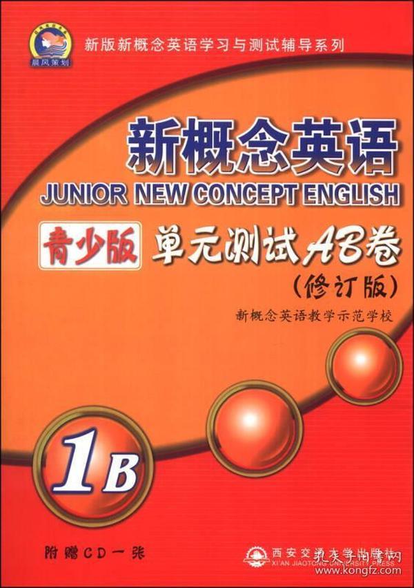 9787560538389新概念英语青少版单元测试AB卷:1B:1B