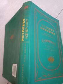 乞力马扎罗的雪-海明威短篇小说选-中英对照全译本