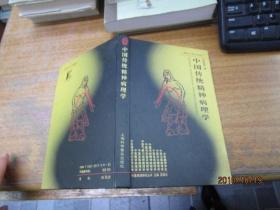 中国传统精神病理学