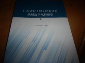 广东省村(居)民委员会换届选举规程指引