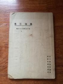 莫泊三传(民国十三年初版,少见)