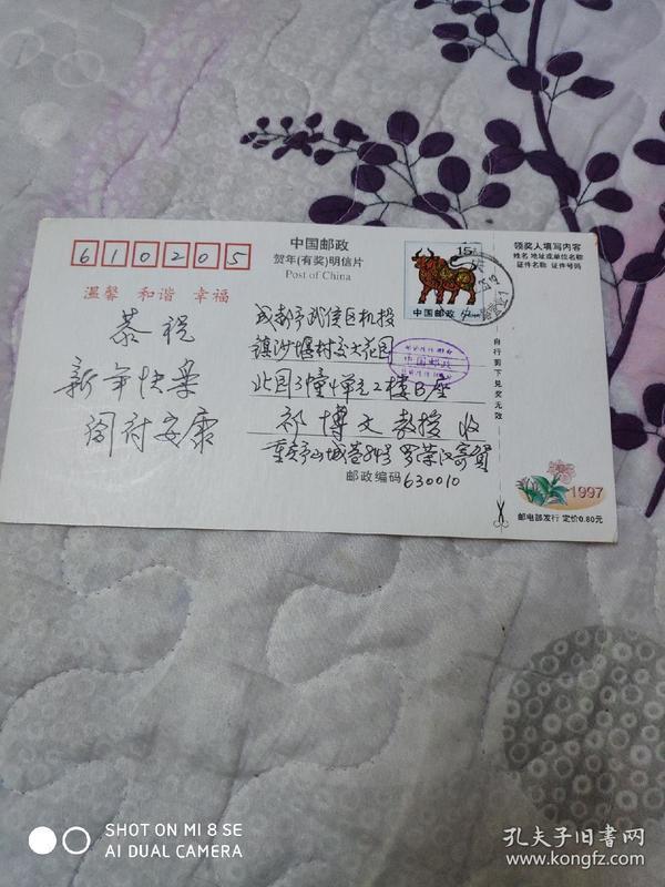 著名重庆教授罗荣汉亲笔贺开