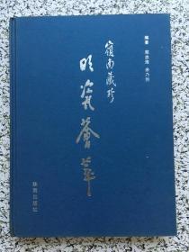 岭南藏珍 明瓷荟萃:广东省第二届陶瓷(明代)藏品联展精品选
