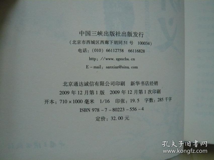 明史讲义 (一版一印)_孟森_孔夫子旧书网图片