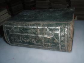 中国人名大辞典(附:四角号码索引)书厚11厘米   注明:此书只发快递!