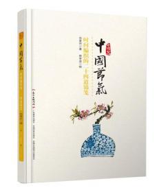 签名钤印《中国节气》