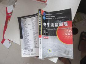 电子测量原理(第2版) 正版