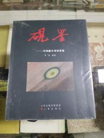 砚鉴——中国砚台用材赏鉴(全新未拆封)