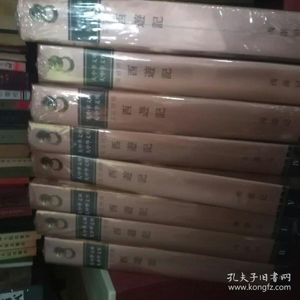 西游记(汉日对照)