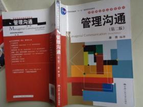 """管理沟通(第2版)/普通高等教育""""十一五""""国家级规划教材"""