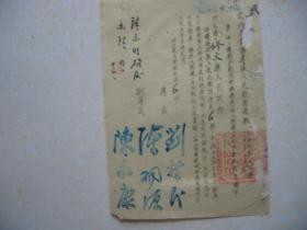 1951年贵州省贵阳专区人民政府通知,毛笔批示盖章签名